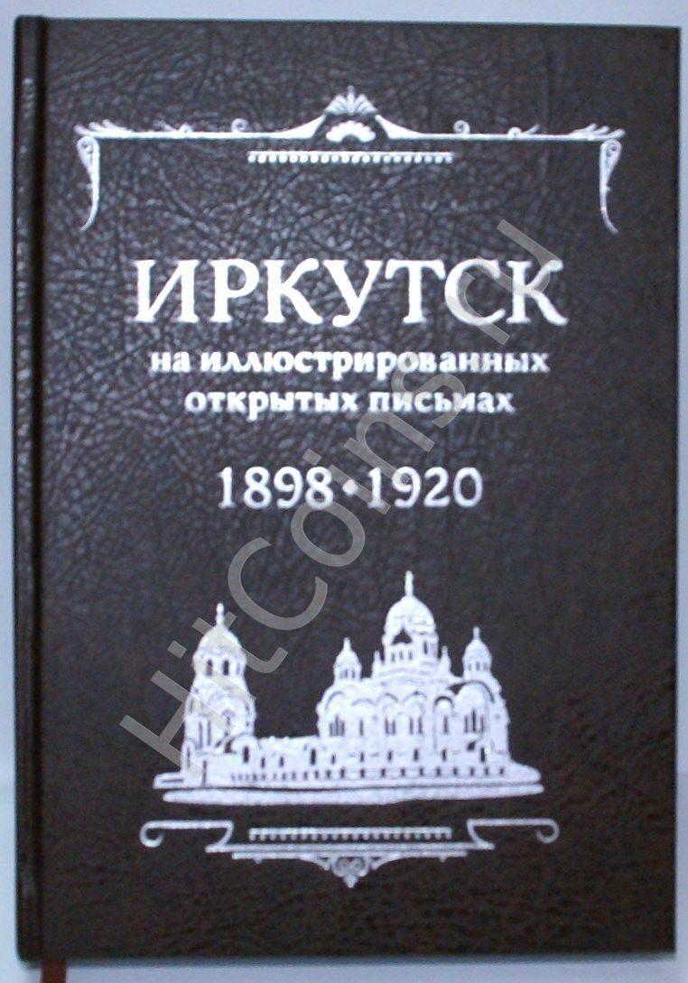 Днем рождения, книга иркутск в почтовых открытках